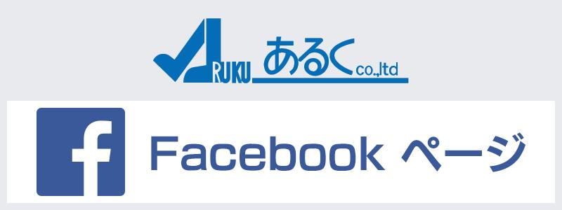 あるくカンパニーリミテッドFacebookページ